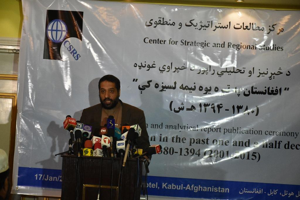 """تقرير عن المؤتمر الصحفي: """"أفغانستان في العقد والنصف الماضي"""""""