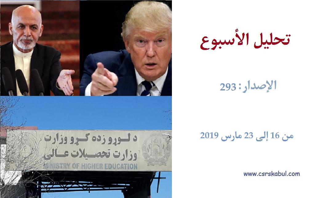 تحليل الأسبوع – الإصدار: 293 (من 16 إلی 23 مارس 2019)