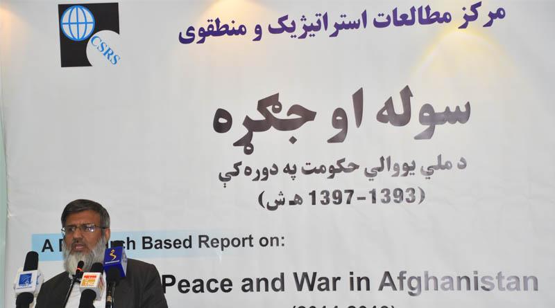 مؤتمر صحفي أصدر مركز الدراسات الإستراتيجية والإقليمية نتائج تقرير السلام والحرب