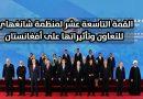 القمة التاسعة عشر لمنظمة شانغهاي للتعاون وتأثيراتها على أفغانستان
