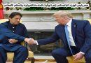 سفر رئيس الوزراء الباكستاني إلى الولايات المتحدة الأمريكية، والسلام الأفغاني