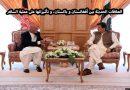 العلاقات الحديثة بين أفغانستان وباكستان، وتأثيراتها على عملية السلام