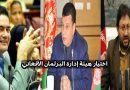 اختيار هيئة إدارة البرلمان الأفغاني