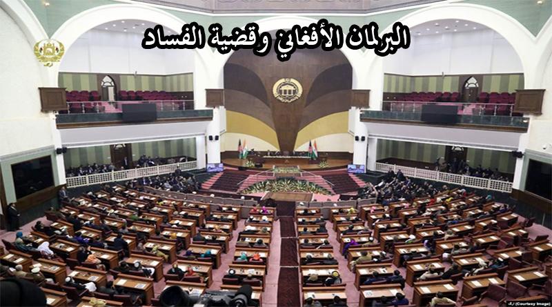 البرلمان الأفغاني وقضية الفساد