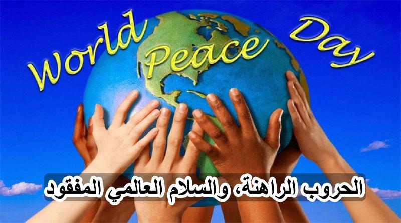 الحروب الراهنة، والسلام العالمي المفقود