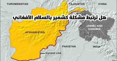 هل ترتبط مشكلة كشمير بالسلام الأفغاني