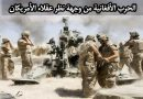 الحرب الأفغانية من وجهة نظر عقلاء الأمريكان