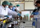 صناعة الأدوية في أفغانستان؛ الفرص والتحديات