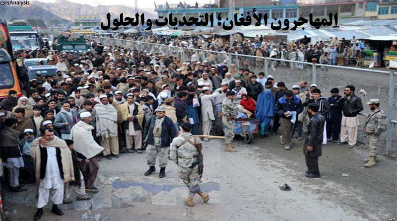 المهاجرون الأفغان؛ التحديات والحلول