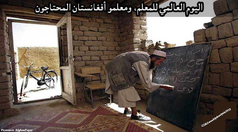 اليوم العالمي للمعلم، ومعلمو أفغانستان المحتاجون