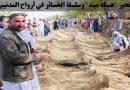 تفجير (هسکه مینه) وسلسلة الخسائر في أرواح المدنيين