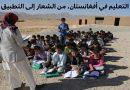 التعليم في أفغانستان، من الشعار إلی التطبیق