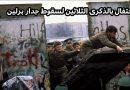 الاحتفال بالذكرى الثلاثين لسقوط جدار برلين