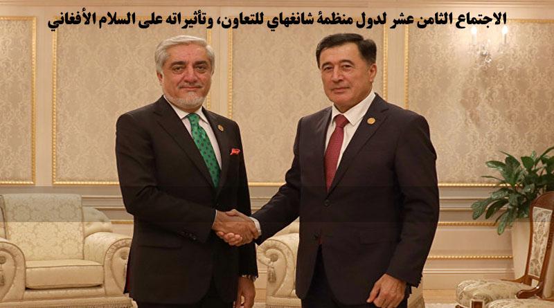 الاجتماع الثامن عشر لدول منظمة شانغهاي للتعاون، وتأثيراته على السلام الأفغاني