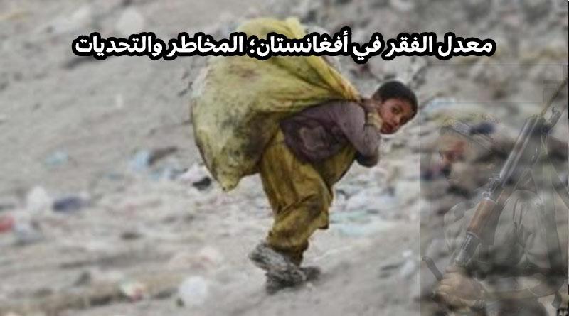 معدل الفقر في أفغانستان؛ المخاطر والتحديات