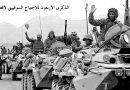 الذكرى الأربعون للاجتياح السوفييتي لأفغانستان