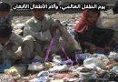 يوم الطفل العالمي؛ وآلام الأطفال الأفغان