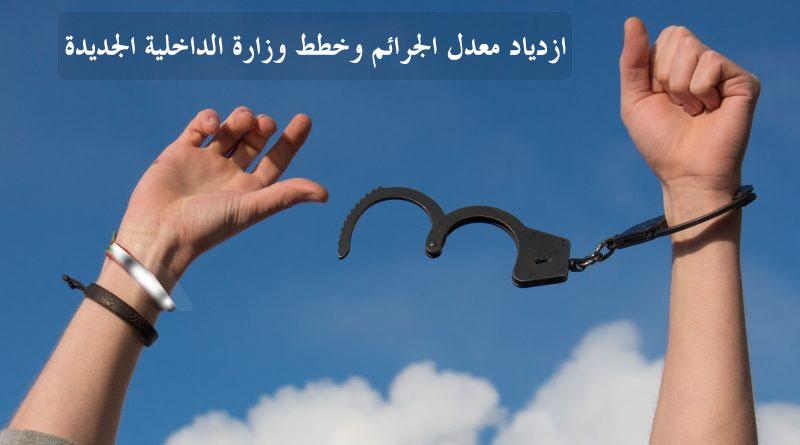 ازدياد معدل الجرائم وخطط وزارة الداخلية الجديدة