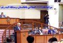 ميزانية عام 2020 المیلادي بأفغانستان، ومشكلة البند رقم 91