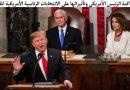 محاكمة الرئيس الأمريكي وتأثيراتها على الانتخابات الرئاسية الأمريكية المقبلة