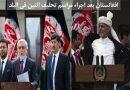 افغانستان بعد اجراء مراسم تحلیف اثنین فی البلد