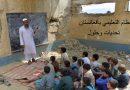 النظام التعليمي بأفغانستان؛ تحديات وحلول – الجزء الثاني – التحديات الخارجية