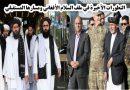التطورات الأخيرة في ملف السلام الأفغانی ومسارها المستقبلي