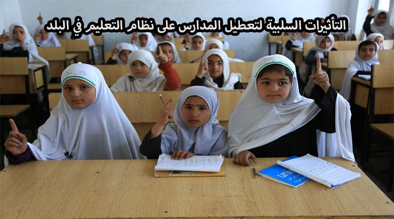 التأثيرات السلبية لتعطيل المدارس على نظام التعليم في البلد