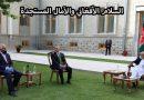 السلام الأفغاني والآمال المستجدة