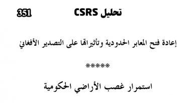 تحليل CSRS – الإصدار: 351 ( July 042020)