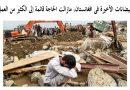 الفيضانات الأخيرة فی افغانستان، مازالت الحاجة قائمة إلى الكثير من العمل