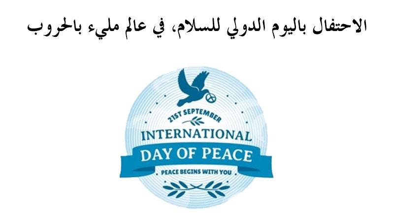 الاحتفال باليوم الدولي للسلام، في عالم مليء بالحروب