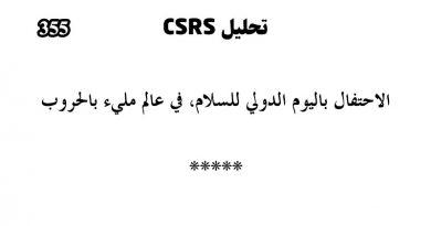 تحليل CSRS – الإصدار: 355 (20 سبتمبر 2020)