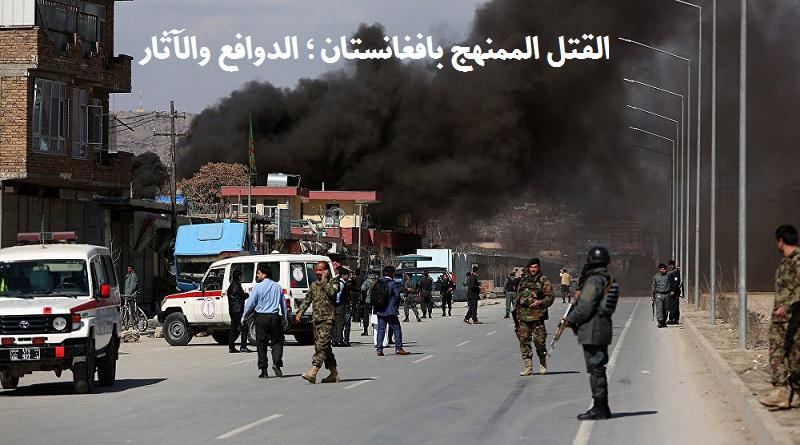 القتل الممنهج بافغانستان؛ الدوافع والآثار