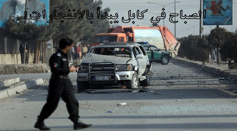 الصباح في كابل يبدأ بالانفجارات!