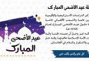 تهنئة عيد الأضحى المبارك