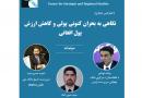 """تقرير مؤتمر """"نظرة في الأزمة المالية الراهنة وانخفاض قيمة العملة الأفغانية"""""""