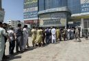 الأزمة المالية والاقتصادية الراهنة في أفغانستان؛ الأسباب والحلول