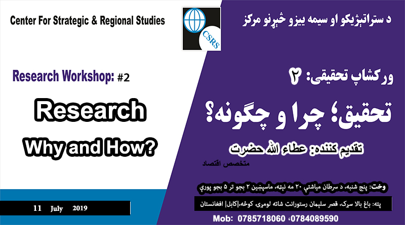 Research-workshop by CSRS