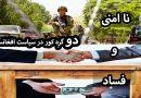 نا امنی و فساد، دو گرِه کور در سیاست افغانستان