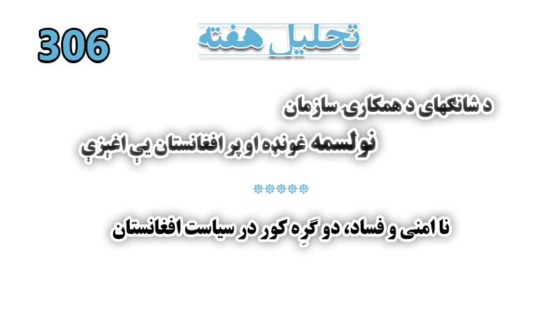 Pashto and dari tahlil Pdf