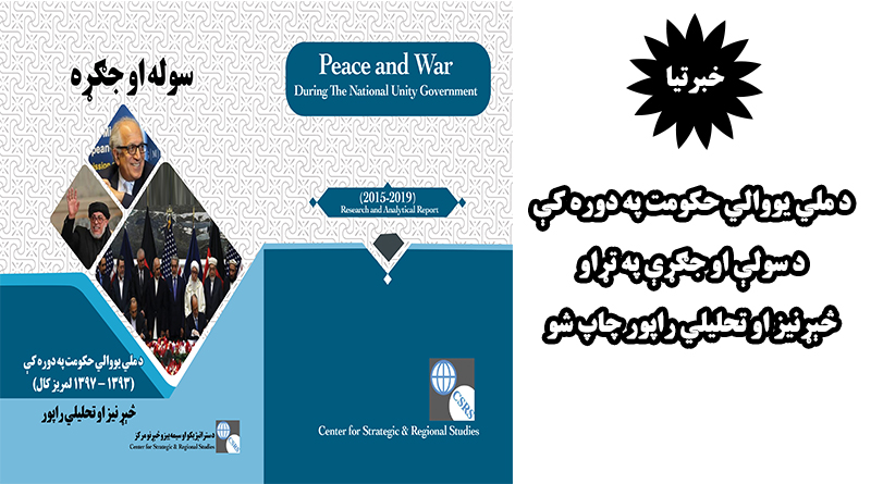 Peace and war report published by csrs