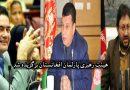 هیئت رهبری پارلمان افغانستان برگزیده شد