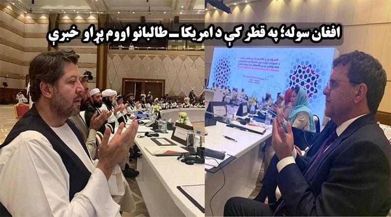 افغان سوله؛ په قطر کې د امریکا ـ طالبانو اووم پړاو  خبرې