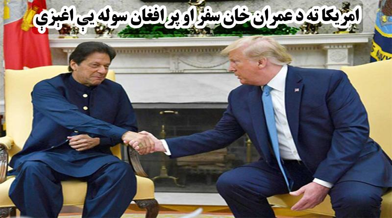 Imran-US-visit-analysis-311-by-CSRS-Amanullah-Tand.jpg