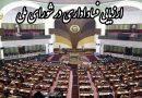 شورای ملی و قضیۀ فساد اداری در آن