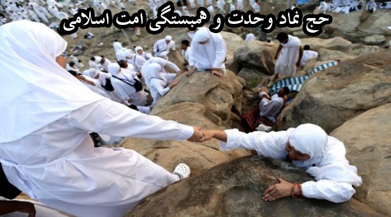 حج نماد وحدت و همبستگی امت اسلامی