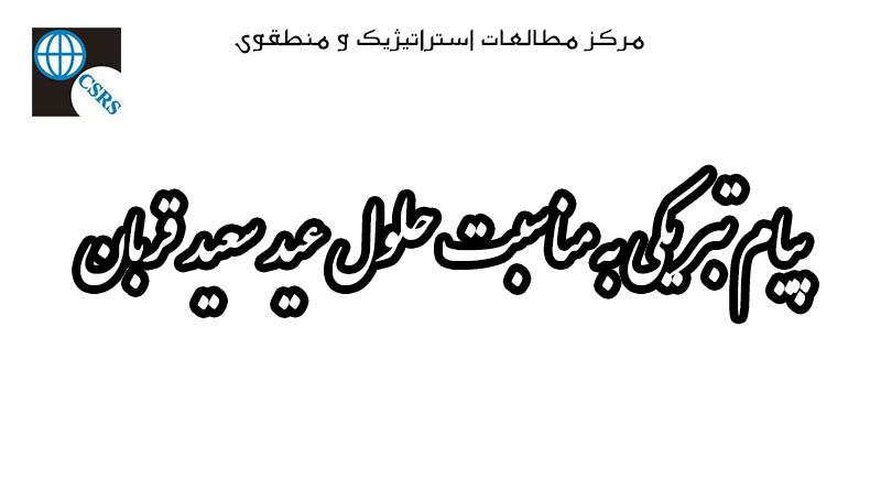پیام تبریکی به مناسبت حلول عید سعید قربان 1440 هـ ق