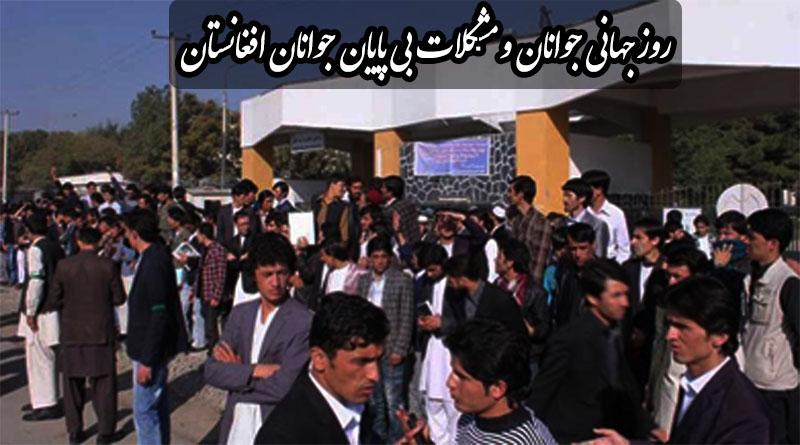 روز جهانی جوانان و مشکلات بی پایان جوانان افغانستان