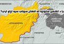 آیا د کشمیر ستونزه له افغان سولې سره تړاو لري؟